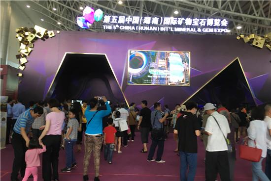 第五届中国(郴州)国际矿物宝石博览会如约举行