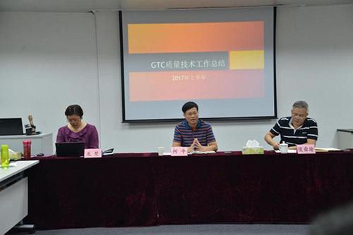 攻艰克难,再创佳绩——记2017年中国GTC第一次主任会议顺利召开