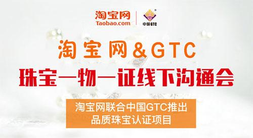 预报名丨平洲站-揭阳站 淘宝网&GTC珠宝一物一证线下沟通会