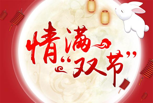 中秋节、国庆节放假公告
