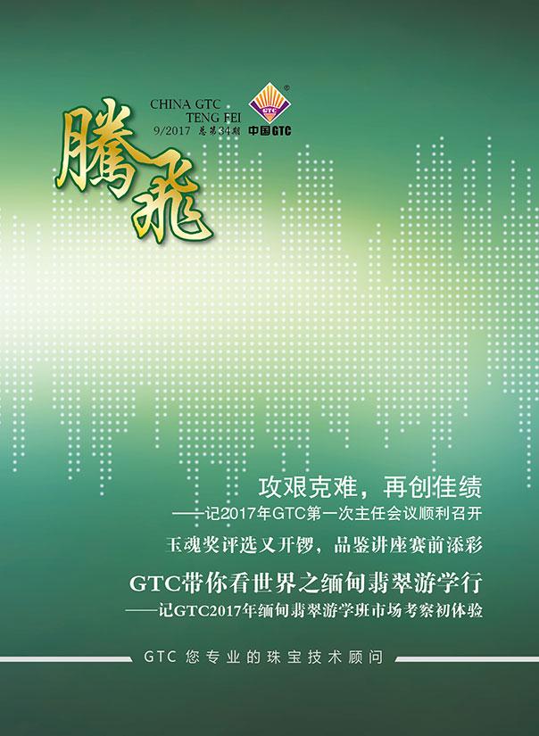 中国GTC《腾飞》内刊第34期