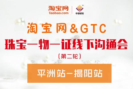 平洲—揭阳丨淘宝网&GTC第二轮珠宝一物一证线下沟通会成功举办