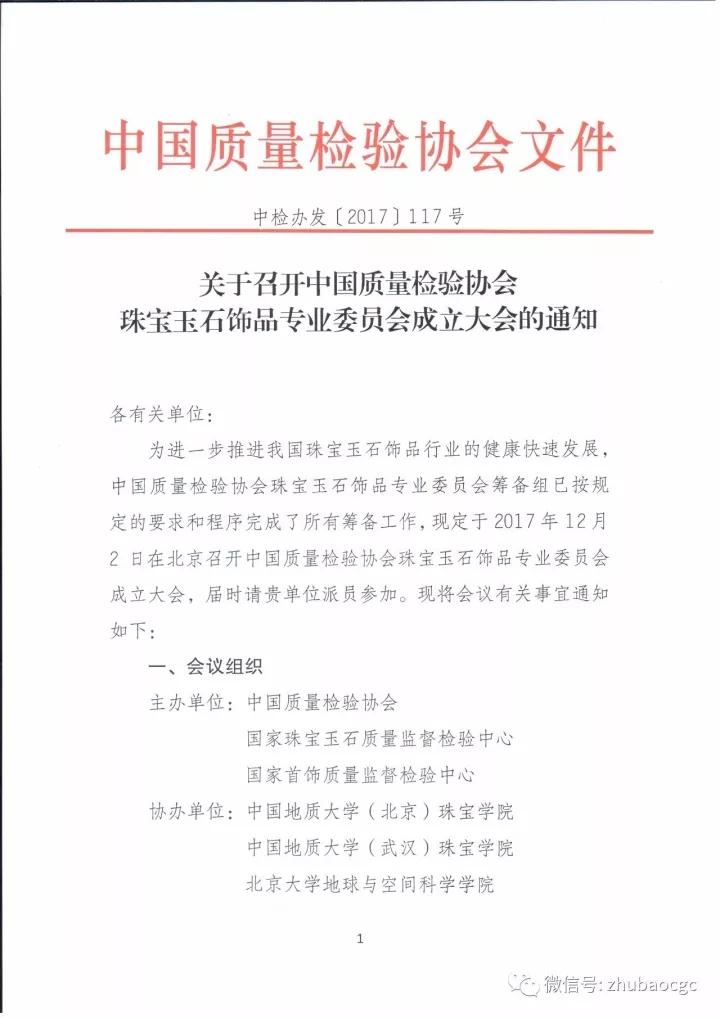 「通知」关于召开中国质量检验协会珠宝玉石饰品专业委员会成立大会的通知