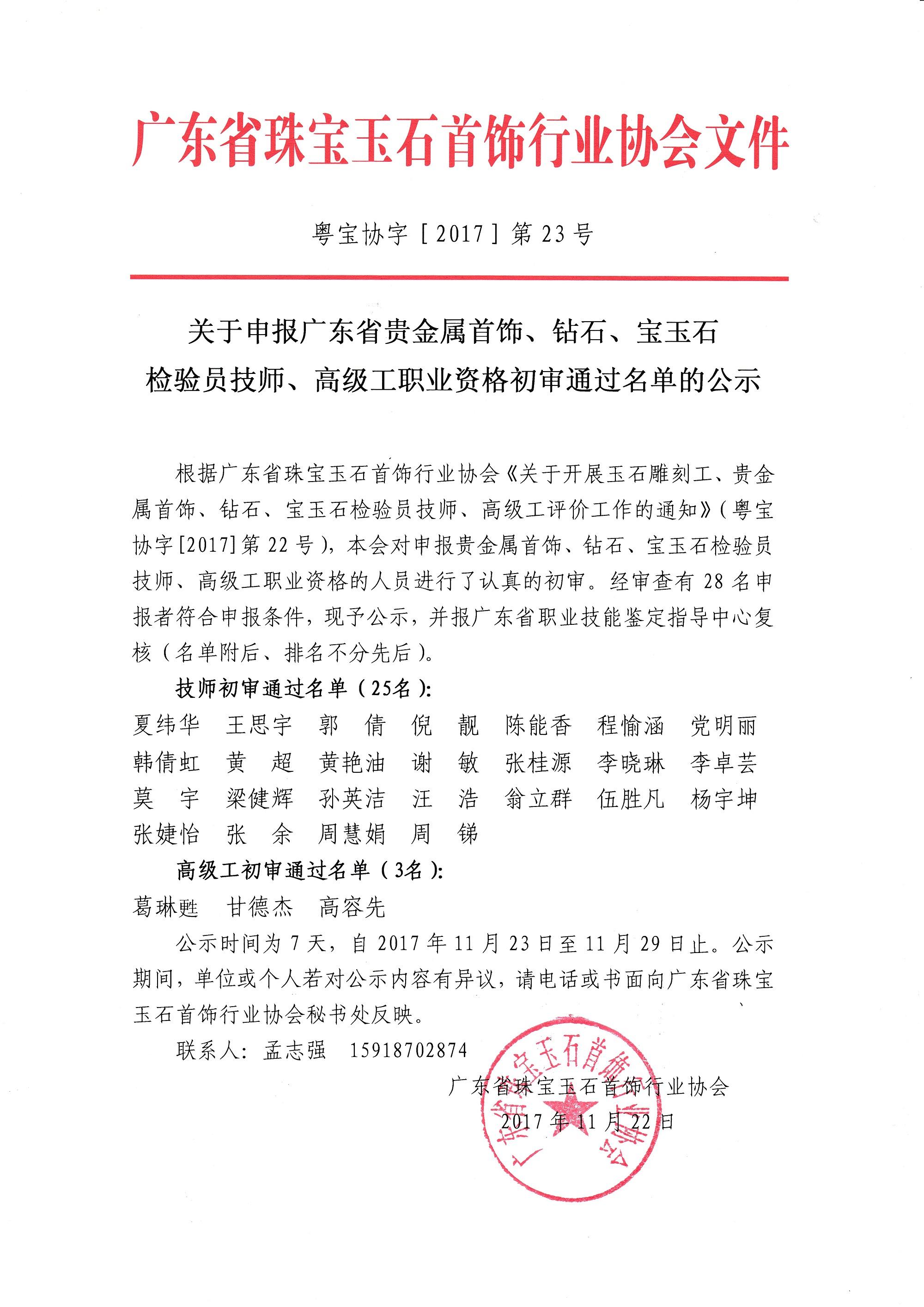 关于申报广东省贵金属首饰、钻石、宝玉石检验员技师、高级工职业资格初审通过名单的公示
