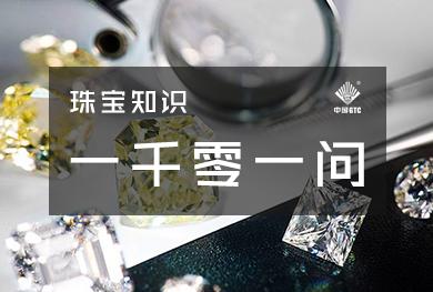 专栏 | 第12期 珠宝知识1001问