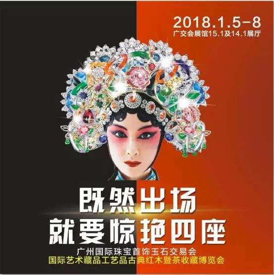 【2018年第一展】广州珠宝暨工艺品艺术品红木茶收藏交易会于1月5日开幕