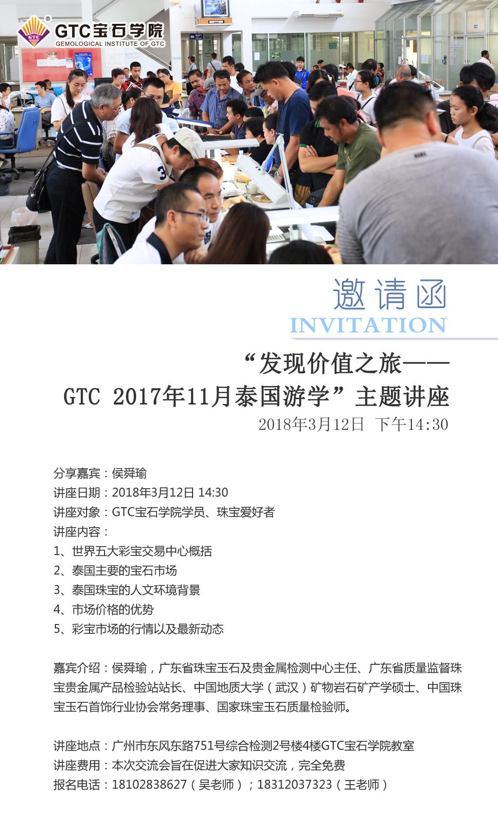 """""""发现价值之旅—— GTC 2017年11月泰国游学""""  主题讲座"""