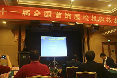 学术交流丨GTC获邀出席第十一届全国首饰质检机构技术交流会