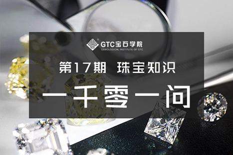 专栏 | 第17期 珠宝知识1001问