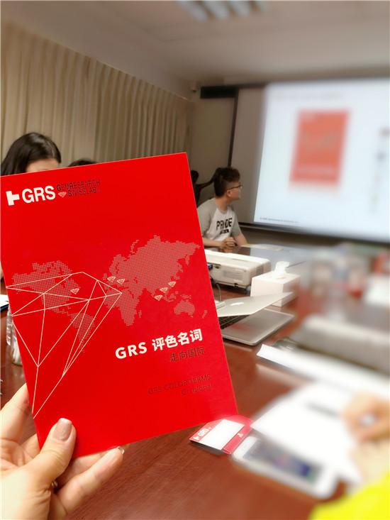 GTC与GRS携手共建高端课程