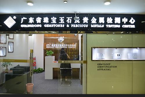 蓝港实验室——GTC全新升级国际化珠宝实验室
