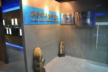 广东省科普教育基地