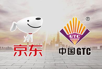 品质建设丨GTC与京东商城签署合作协议
