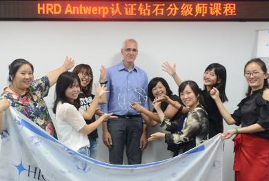 硕果累累  满载而归 ——GTC第六期HRD国际认证钻石分级师课程圆满结业