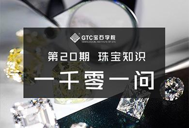 专栏 | 第20期 珠宝知识1001问