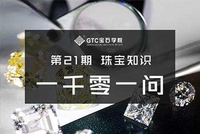 专栏 | 第21期 珠宝知识1001问