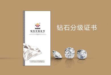 GTC钻石分级证书