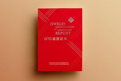 "GTC鉴赏证书--""故宫红""版"