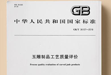 国标预览丨《玉雕制品工艺质量评价》