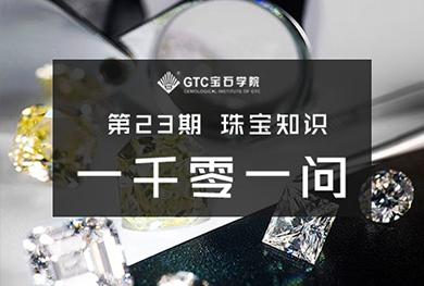 专栏 | 第23期 珠宝知识1001问