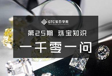 专栏 | 第25期 珠宝知识1001问