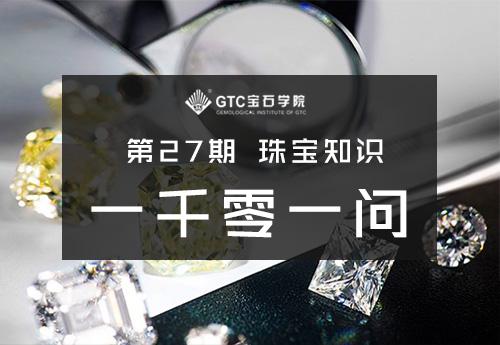 专栏 | 第27期 珠宝知识1001问