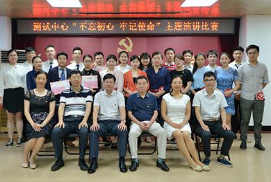 忆岁月初心  担时代使命——测试中心迎新中国成立70周年演讲比赛