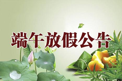 2019端午节放假公告