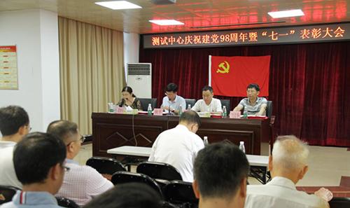 """测试中心党委召开庆祝建党98周年 暨""""七一""""表彰大会"""