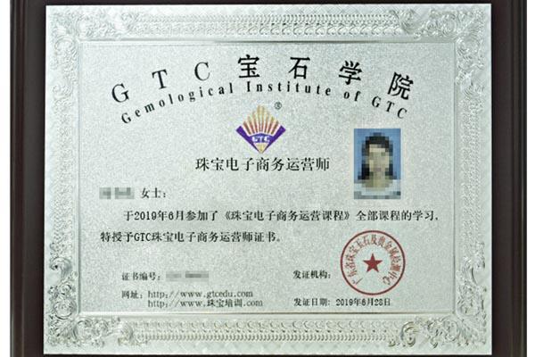 深圳珠宝电子商务运营课程