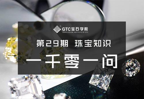 专栏 | 第29期 珠宝知识1001问