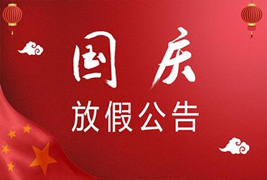 国庆节放假公告