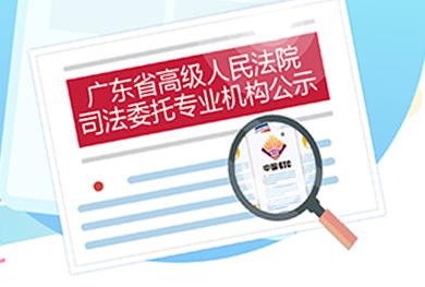 我中心再次入选广东省高级人民法院司法委托专业机构名册