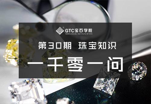 专栏 | 第30期 珠宝知识1001问