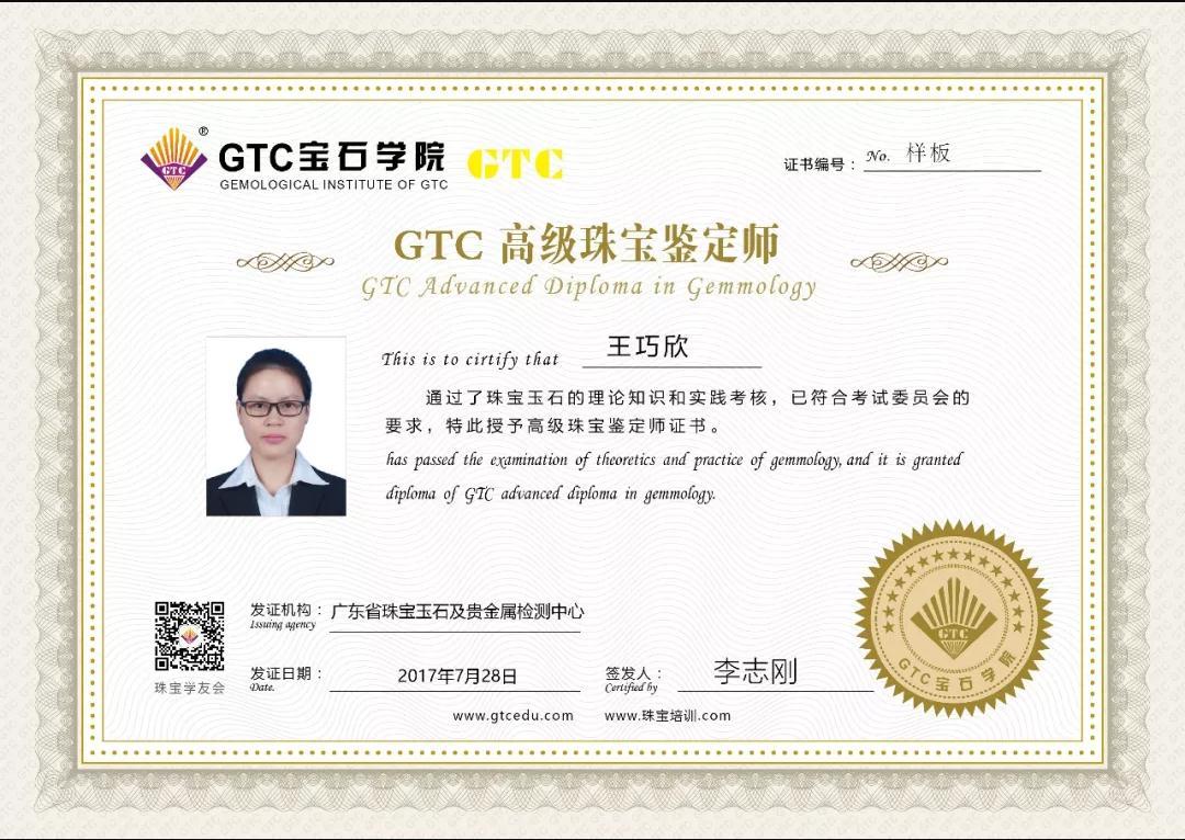 GTC高级珠宝鉴定师