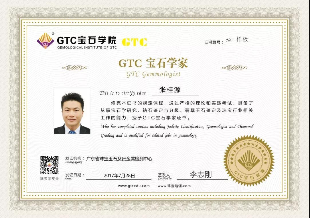 GTC宝石学家